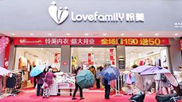 热烈祝贺怜美内衣罗江东街店重装开业